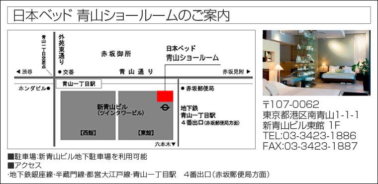 日本ベッド 青山ショールーム