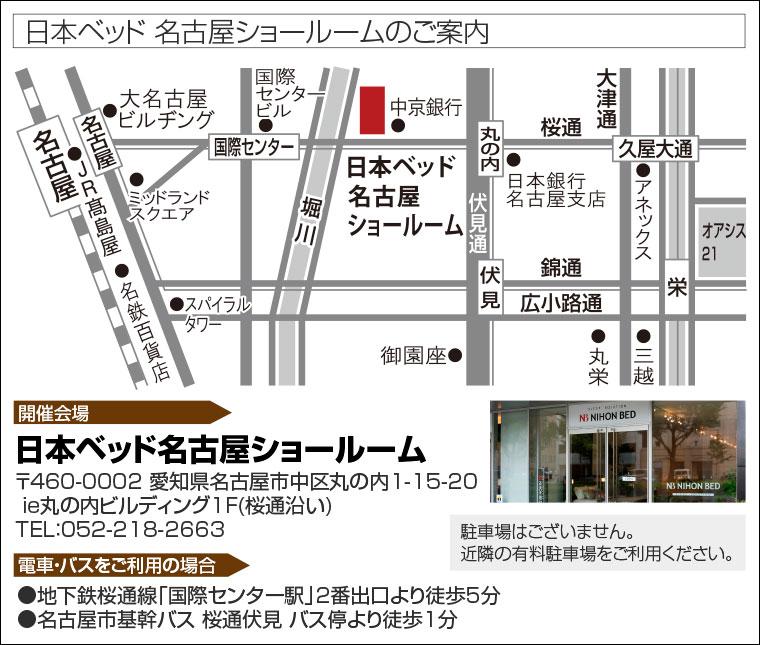 日本ベッド 名古屋ショールームのご案内
