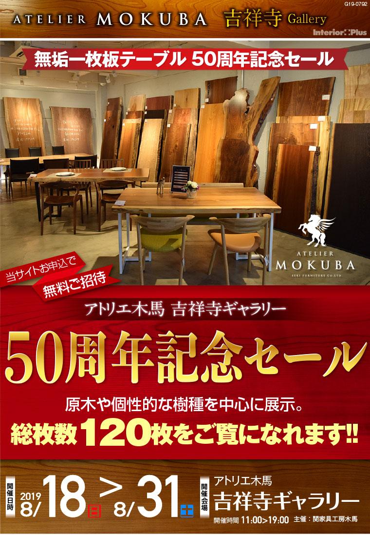 アトリエ木馬 吉祥寺ギャラリー 50周年記念セール