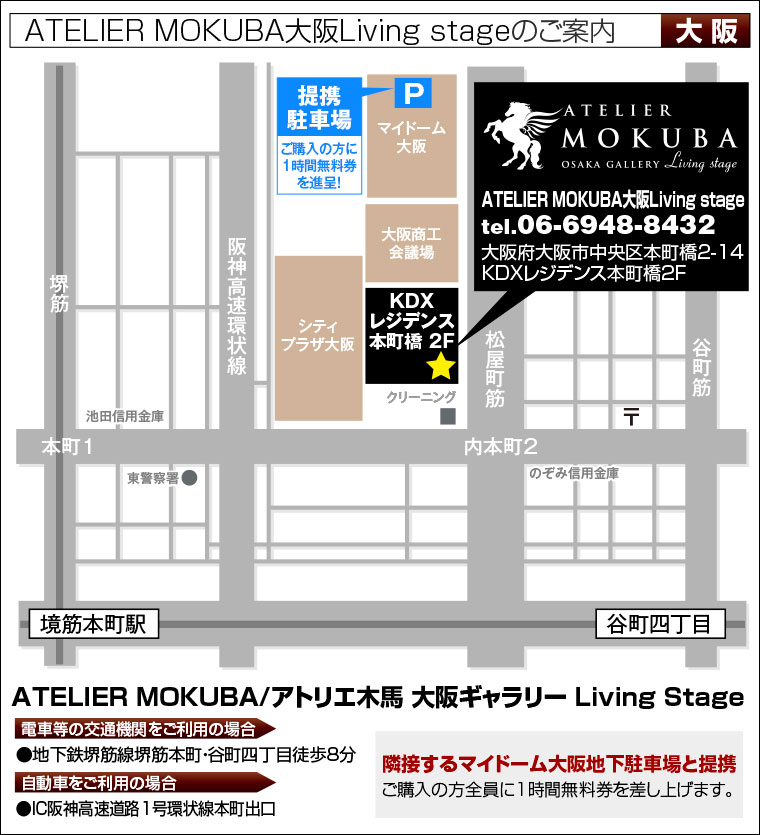 アトリエ木馬 大阪ギャラリー Living Stage