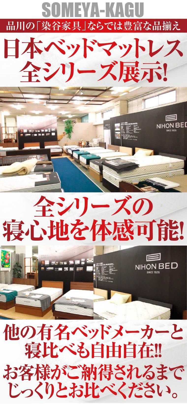 染谷家具で日本ベッド