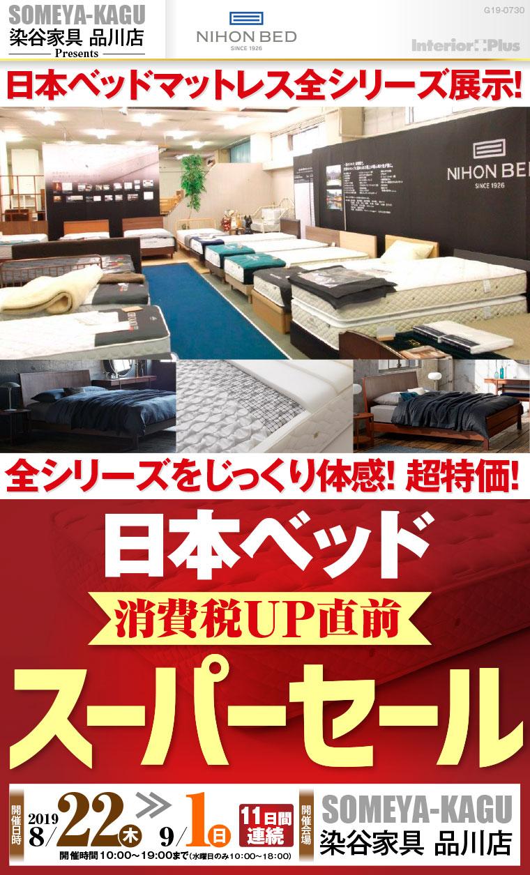 日本ベッド 消費税UP直前 スーパーセール|染谷家具 品川店