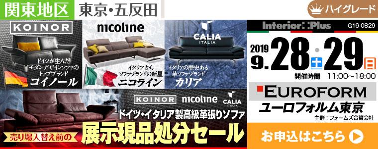 ドイツ・イタリア製高級革張りソファ 売り場入替え前の展示現品処分セール|五反田TOC