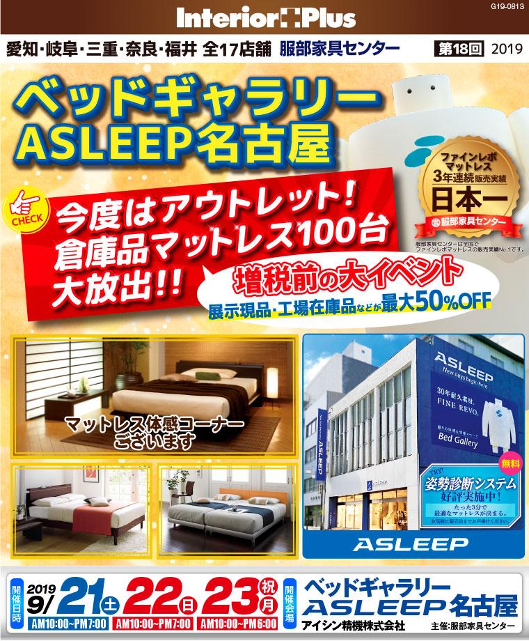 ベッドギャラリーASLEEP名古屋|今度はアウトレット!倉庫品マットレス100台大放出!!