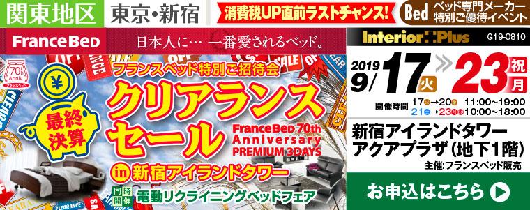 フランスベッド特別ご招待会 最終決算 クリアランスセール|新宿アイランドタワー