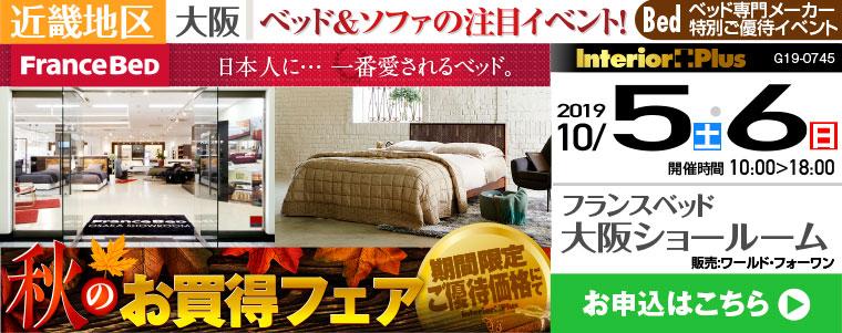 フランスベッド大阪ショールーム 秋のお買得フェア