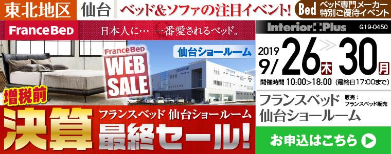フランスベッド仙台ショールーム 増税前 決算最終セール!