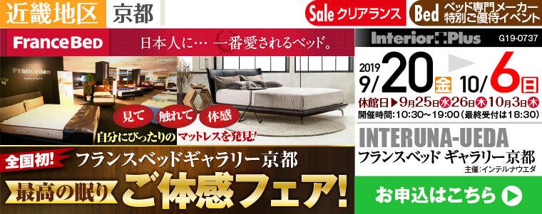 全国初 フランスベッドギャラリー京都 最高の眠り ご体感フェア!