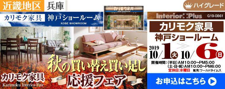 カリモク家具 神戸ショールーム 秋の買い替え買い足し応援フェア