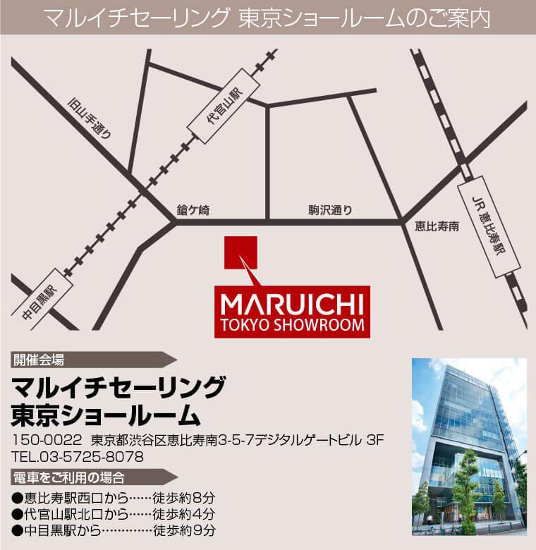 マルイチセーリング 東京ショールームへのアクセス