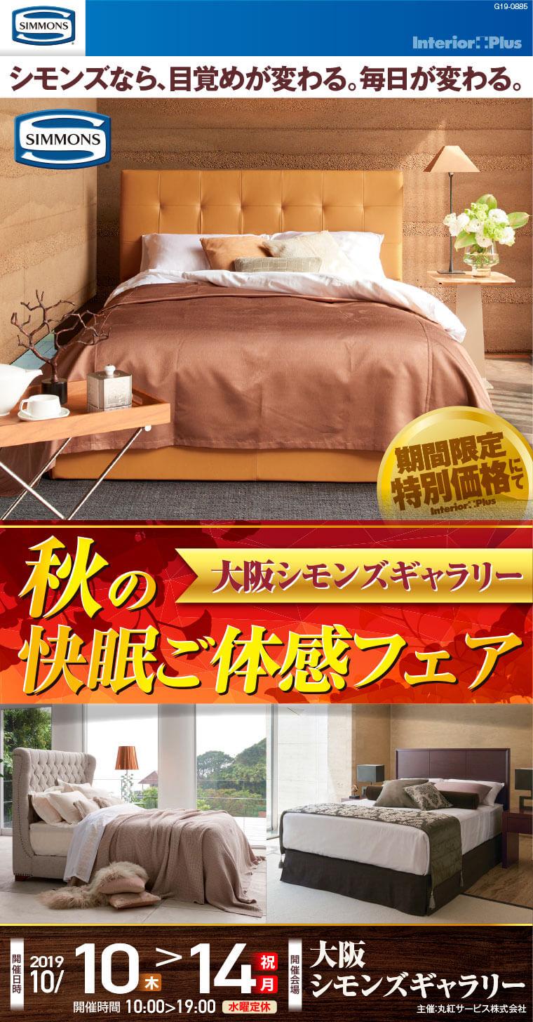 秋の快眠ご体感フェア|大阪シモンズギャラリー