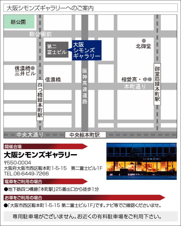 大阪シモンズギャラリーへのアクセス