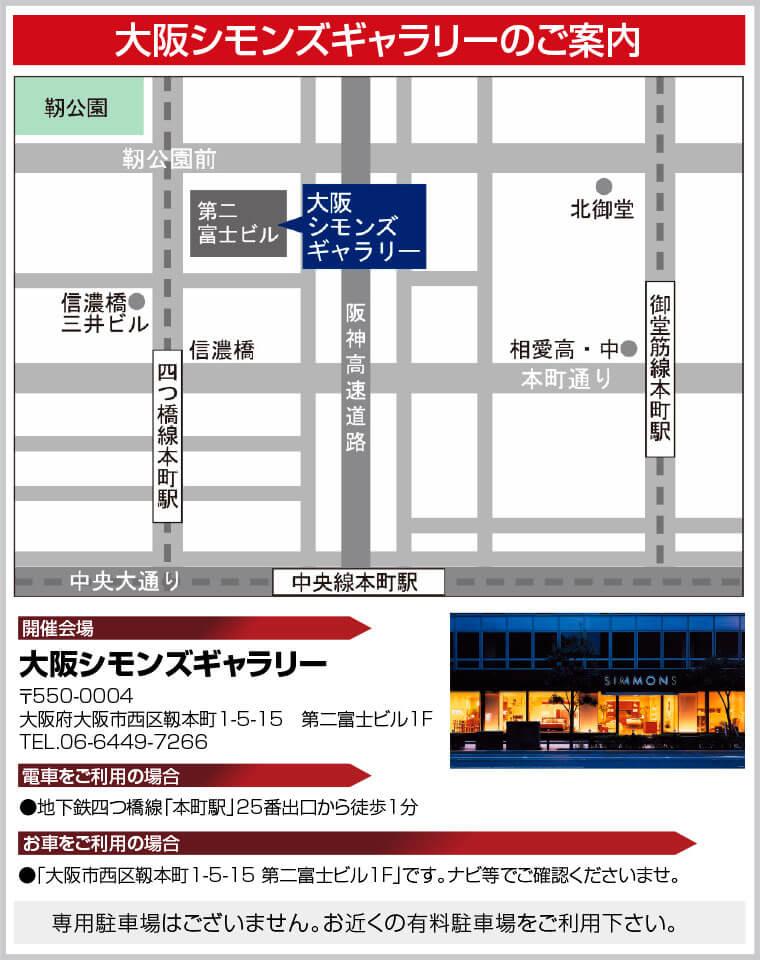 大阪シモンズギャラリーのご案内