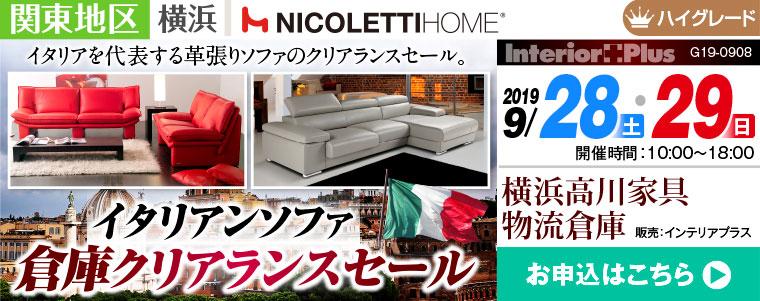 イタリアンソファ 倉庫クリアランスセール|横浜高川家具物流倉庫ショールーム