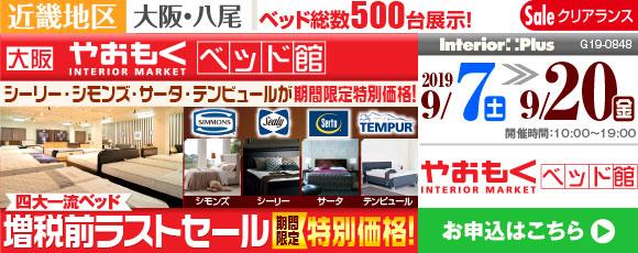 四大一流ベッド 増税前ラストセール|大阪 やおもくベッド館