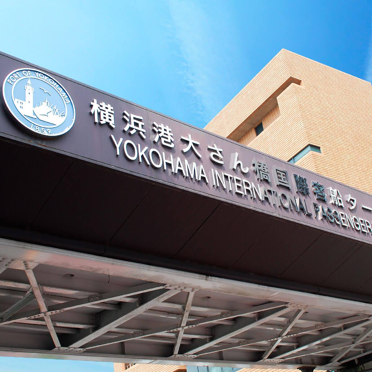 横浜港大さん橋ホール