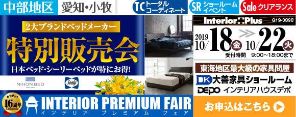 2大ブランドベッドメーカー特別販売会|愛知 大善家具ショールーム(インテリアハウス デポ)