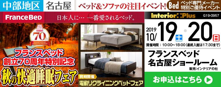 フランスベッド70周年特別記念 秋の快適睡眠フェア|フランスベッド名古屋ショールーム