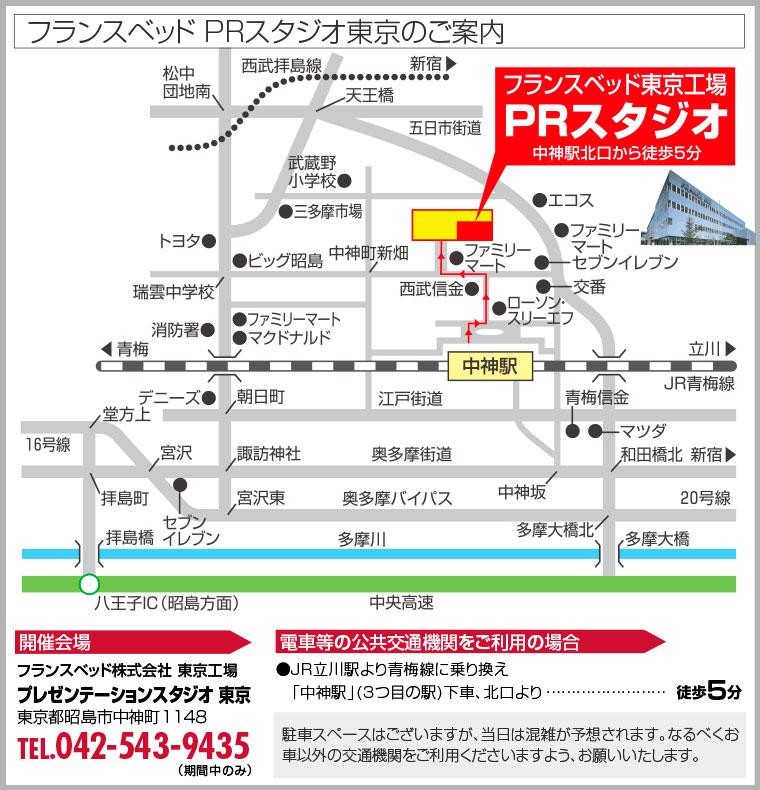 フランスベッド PRスタジオ東京へのアクセス