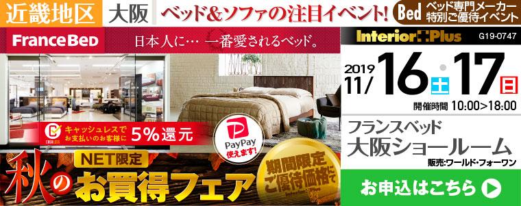 フランスベッド大阪ショールーム NET限定 秋のお買得フェア