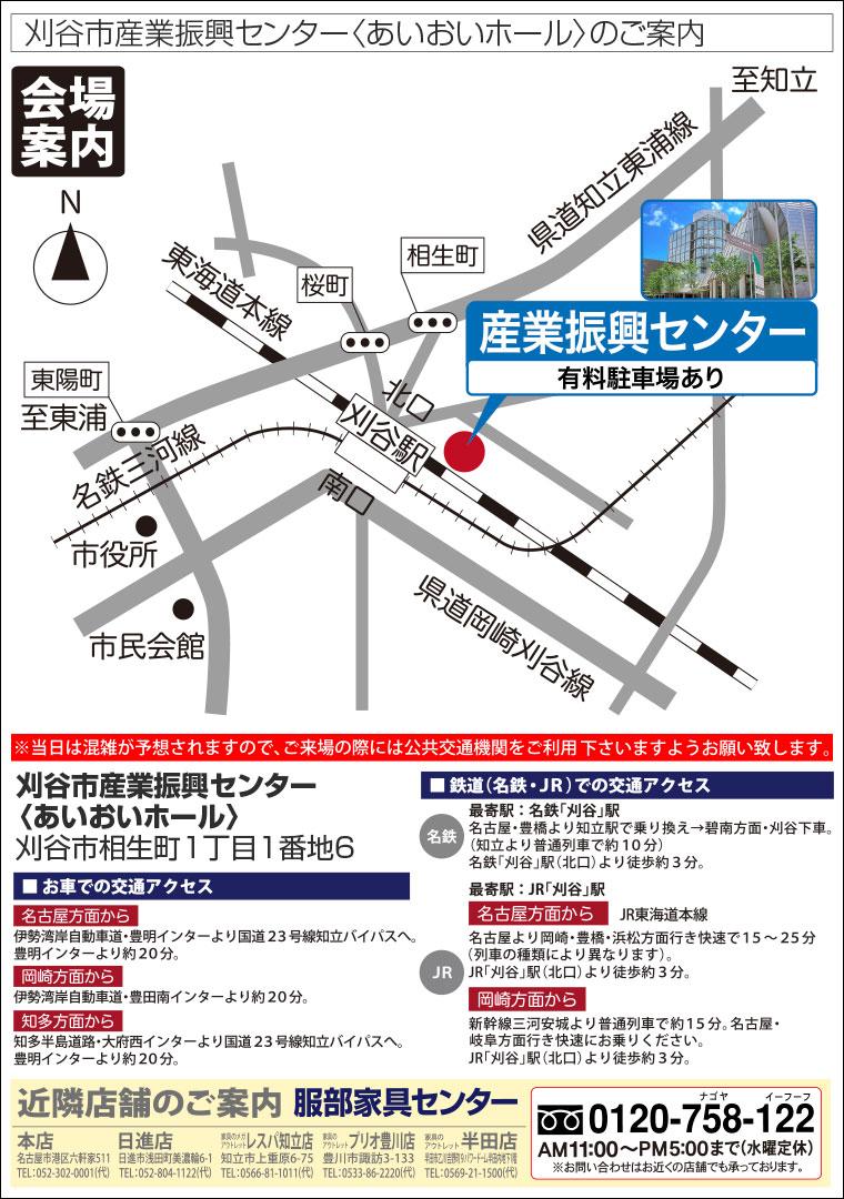 刈谷市産業振興センター〈あいおいホール〉へのアクセス