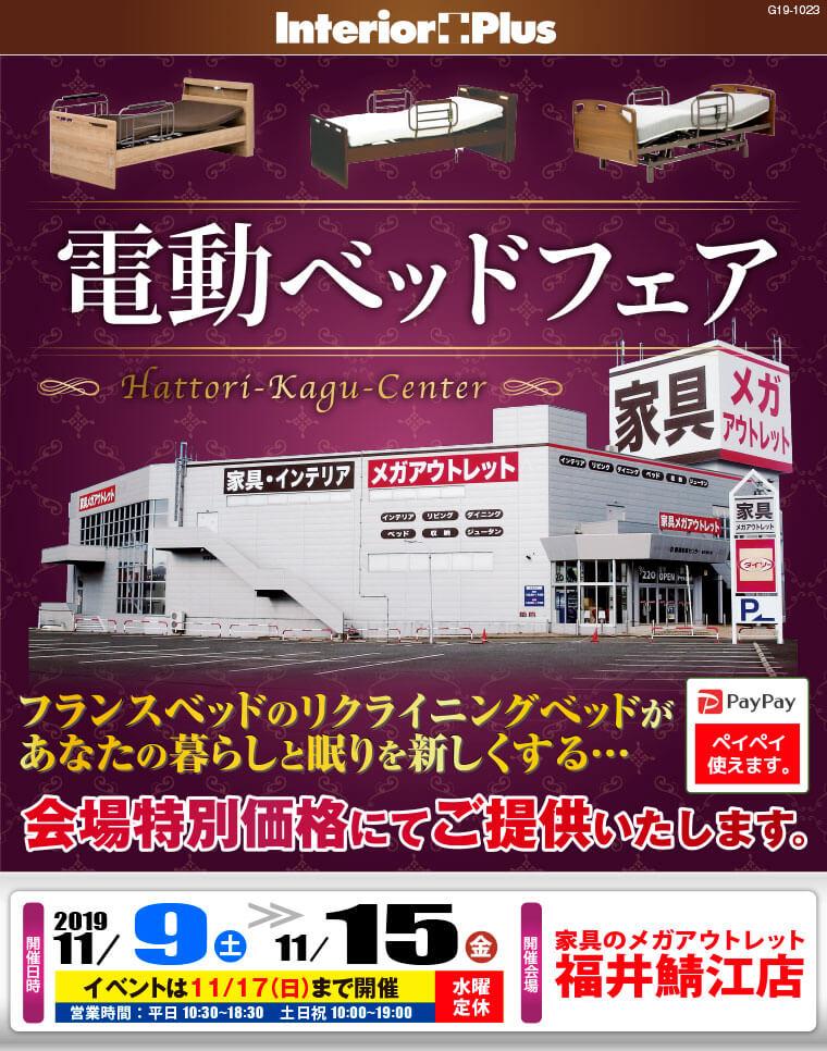 電動ベッドフェア|服部家具センター 福井鯖江店