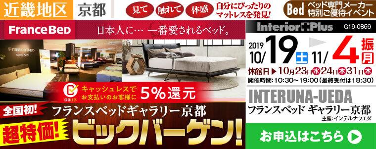 全国初 フランスベッドギャラリー京都 超特価 ビックバーゲン!