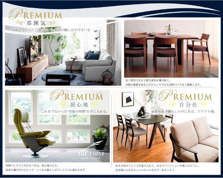 カリモク家具のプレミアム