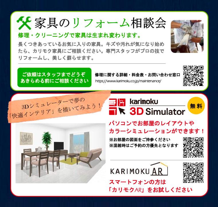 カリモク家具のリフォーム相談会