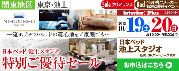 日本ベッド 特別ご優待セール|日本ベッド 池上スタジオ