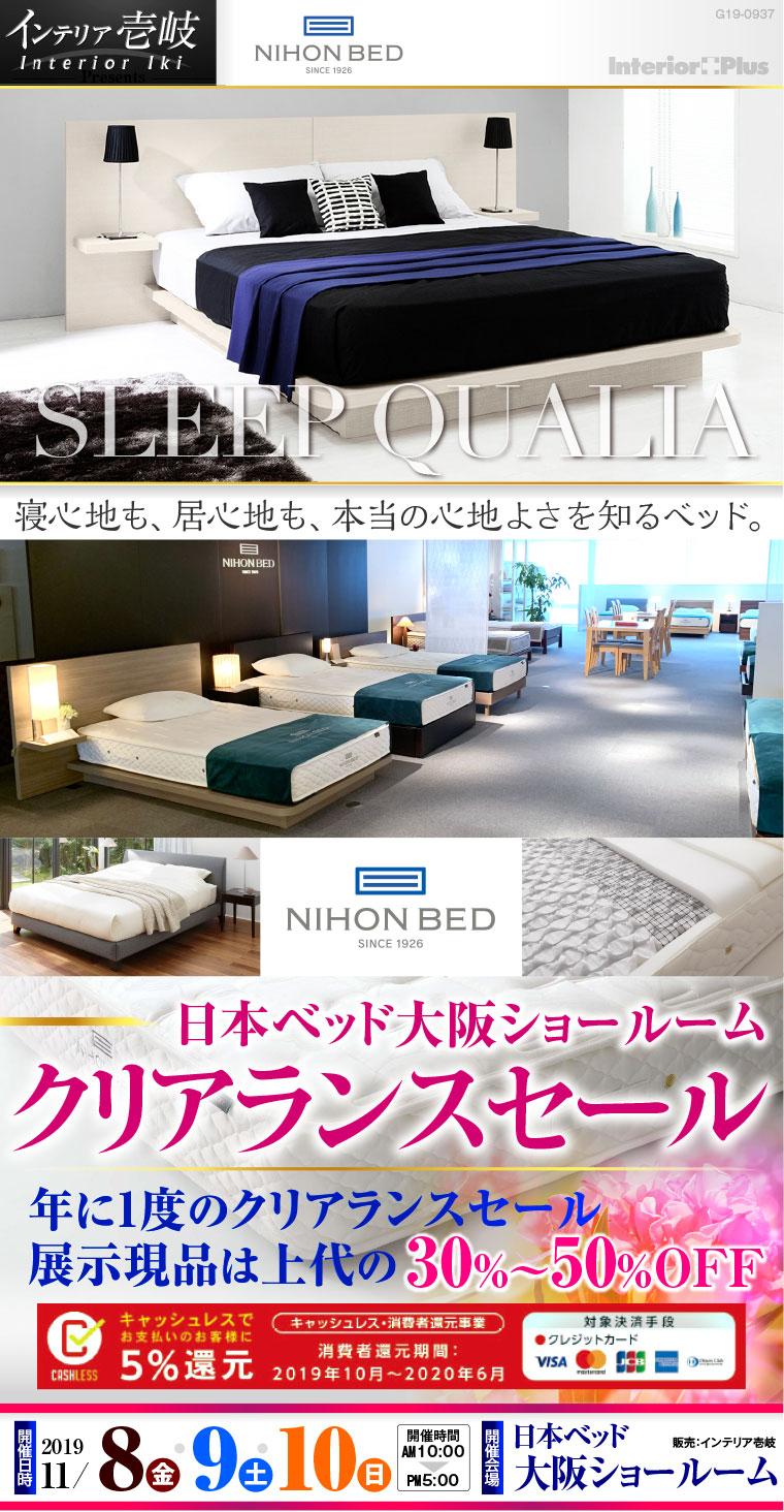 日本ベッド クリアランスセール|日本ベッド 大阪ショールーム