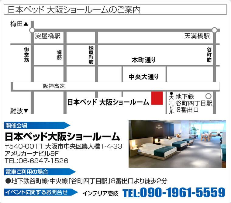 日本ベッド 大阪ショールームへのアクセス