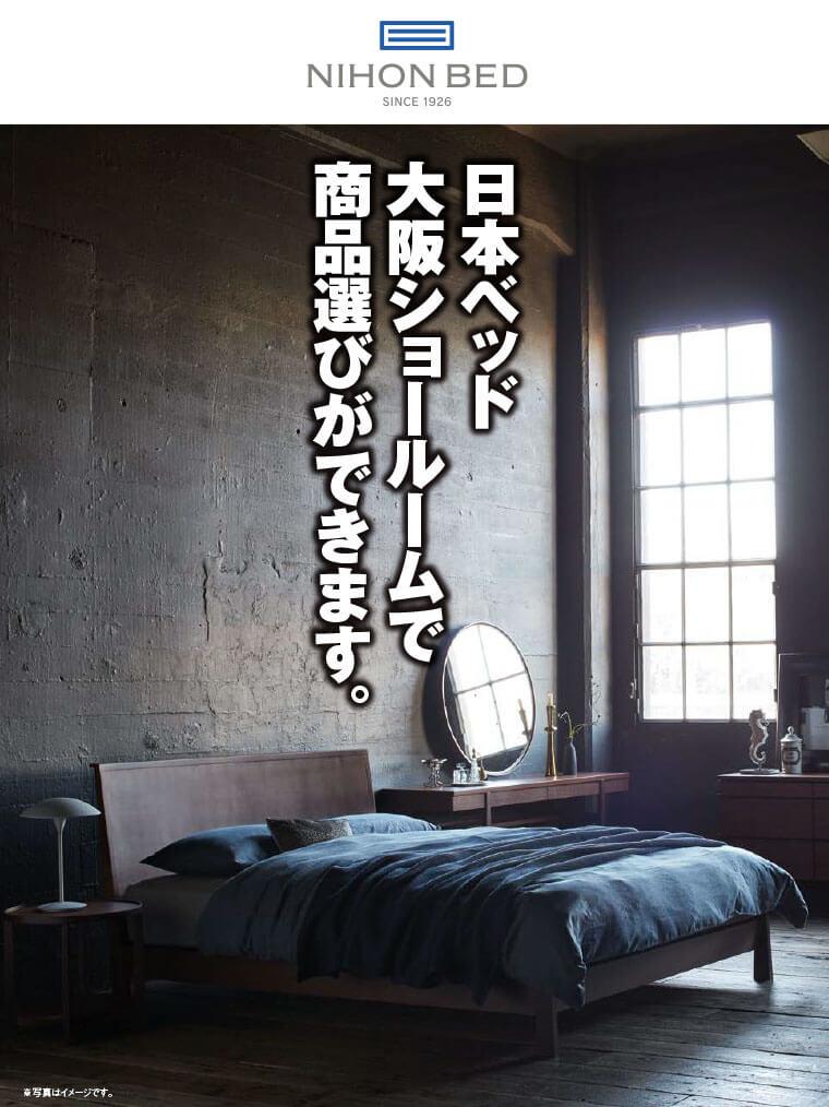 日本ベッド大阪ショールーム
