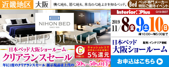 日本ベッド クリアランスセール 日本ベッド 大阪ショールーム
