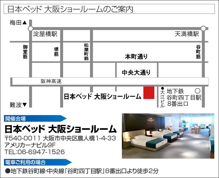日本ベッド 大阪ショールームのご案内