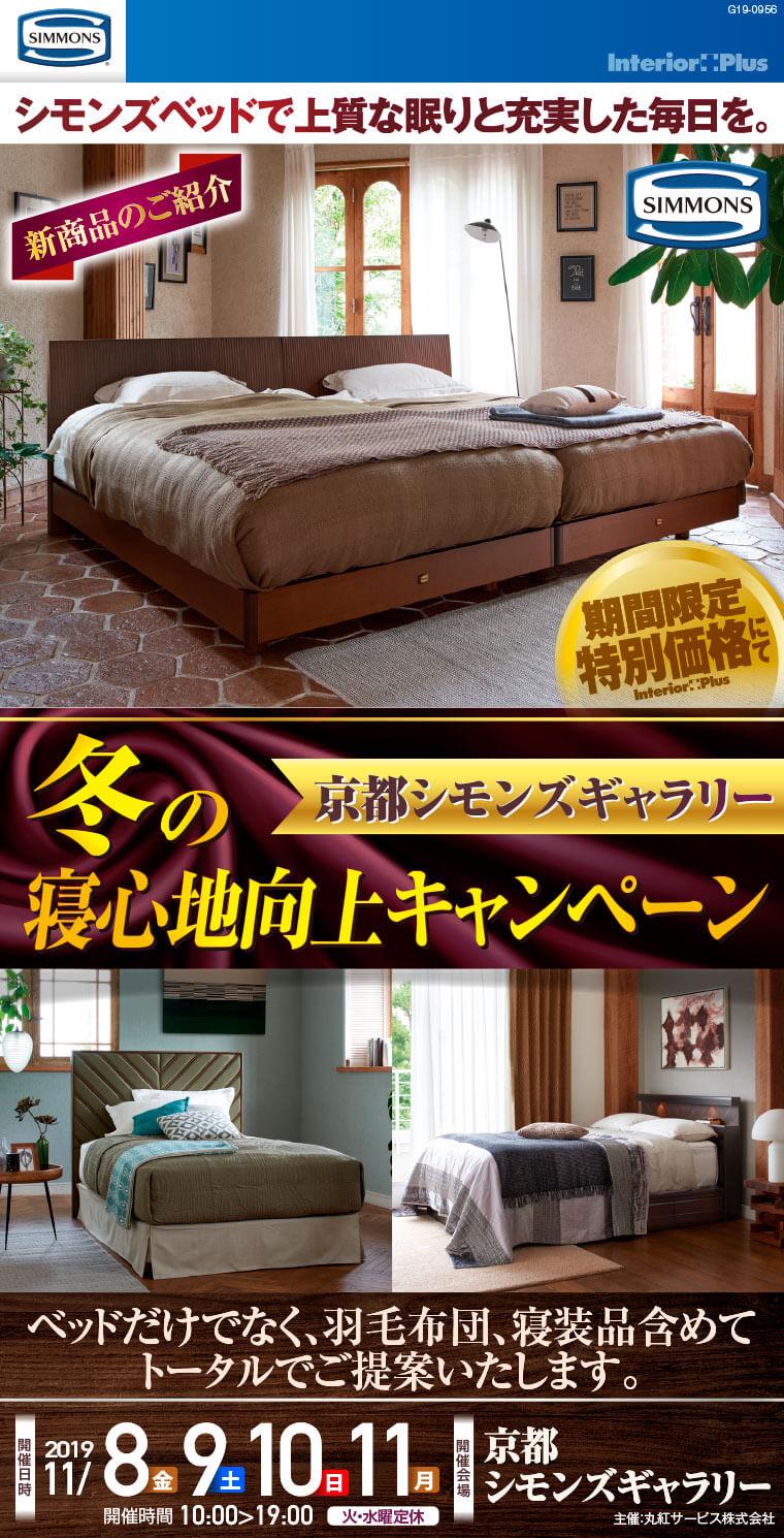冬の寝心地向上キャンペーン|京都シモンズギャラリー