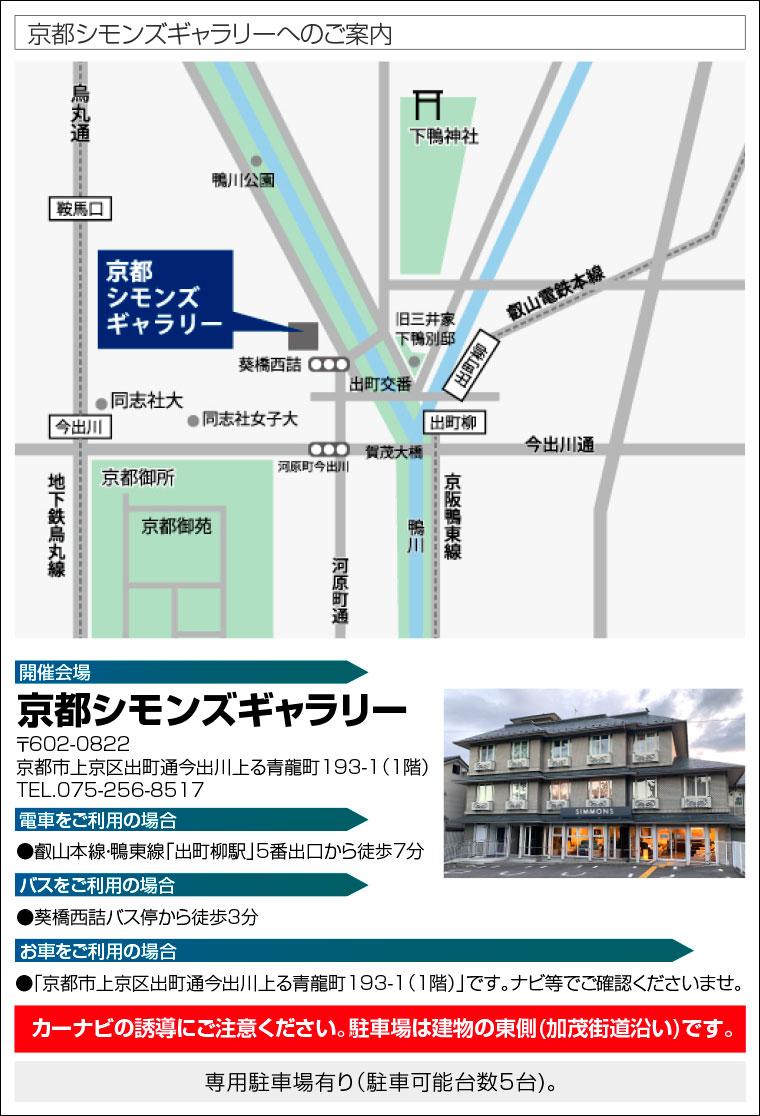 京都シモンズギャラリーへのアクセス