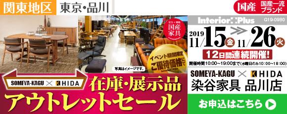 飛騨産業の家具 在庫・展示品アウトレットセール|染谷家具 品川店