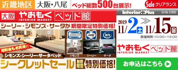 シモンズ・シーリー・サータベッド シークレットセール|大阪 やおもくベッド館