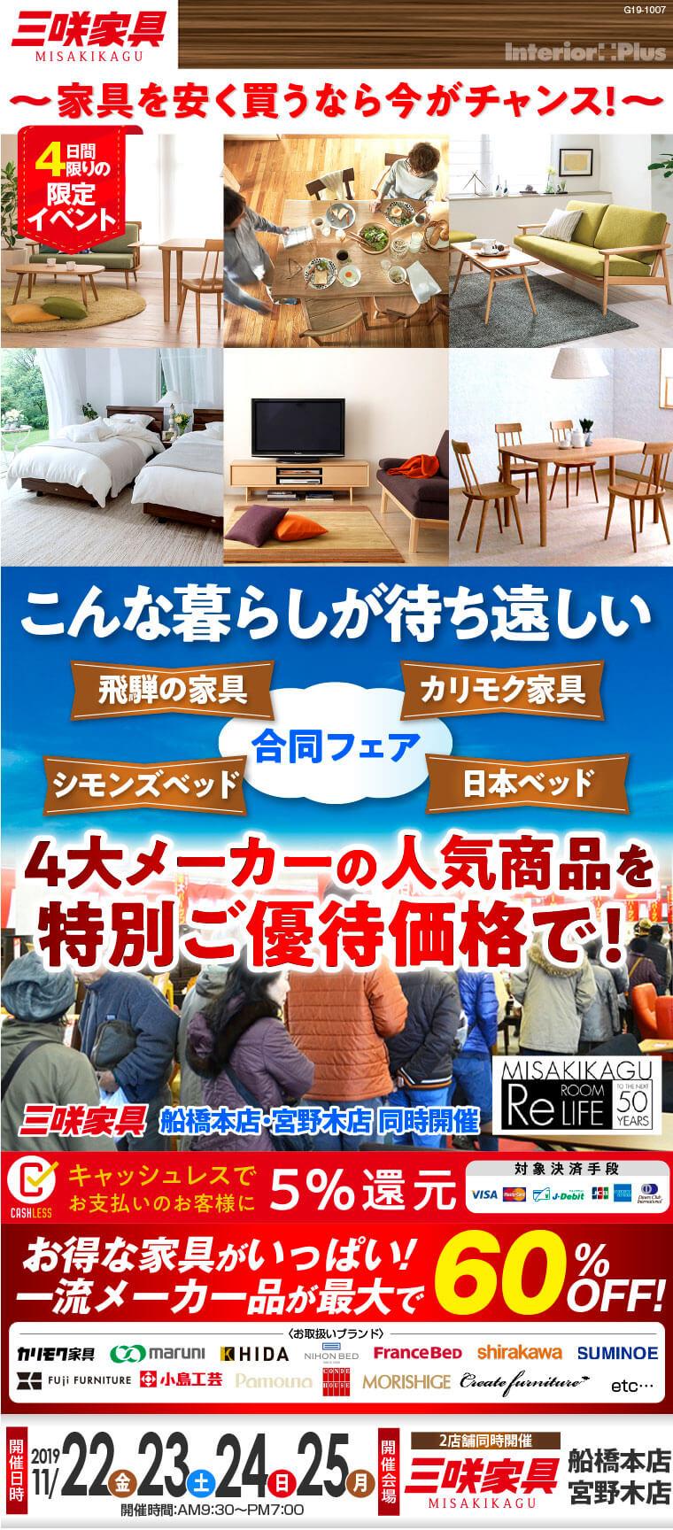 こんな暮らしが待ち遠しい|三咲家具 2店舗同時開催!