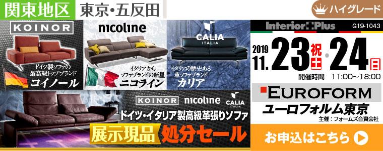ドイツ・イタリア製高級革張りソファ 展示現品処分セール|五反田TOC