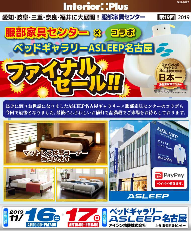 ベッドギャラリーASLEEP名古屋|ファイナルセール!!
