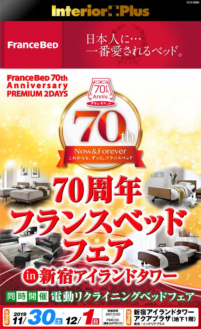 70周年フランスベッドフェア|新宿アイランドタワー