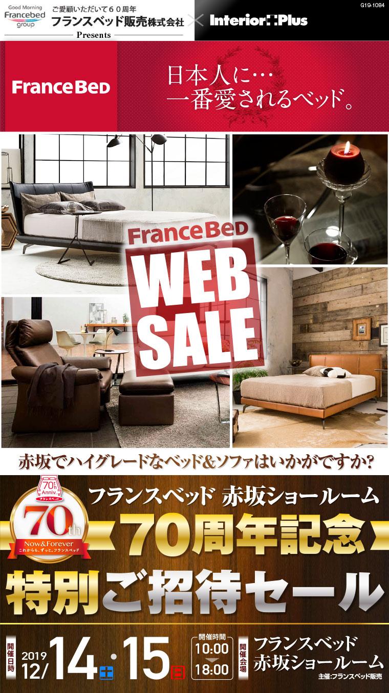 フランスベット赤坂ショールーム 70周年記念 特別ご招待セール