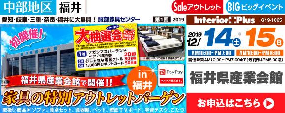 家具の特別アウトレットバーゲン|福井県産業会館