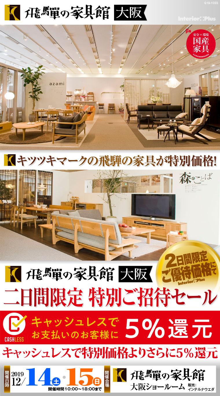飛騨の家具館 大阪ショールーム 二日間限定 特別ご招待セール