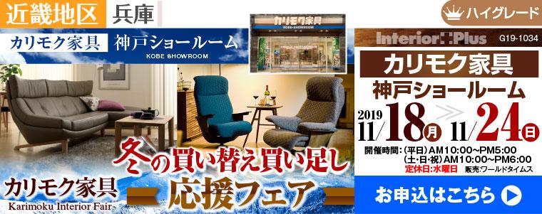 カリモク家具 神戸ショールーム 冬の買い替え買い足し応援フェア