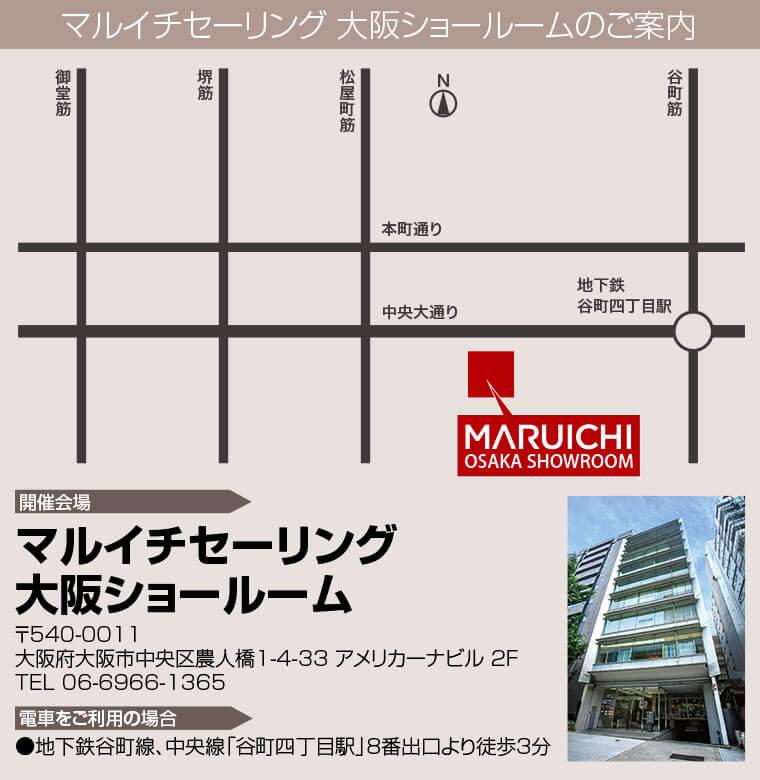 マルイチセーリング 大阪ショールームへのアクセス
