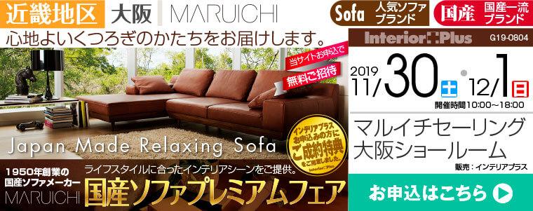 マルイチセーリング 大阪ショールーム 国産ソファプレミアムフェア