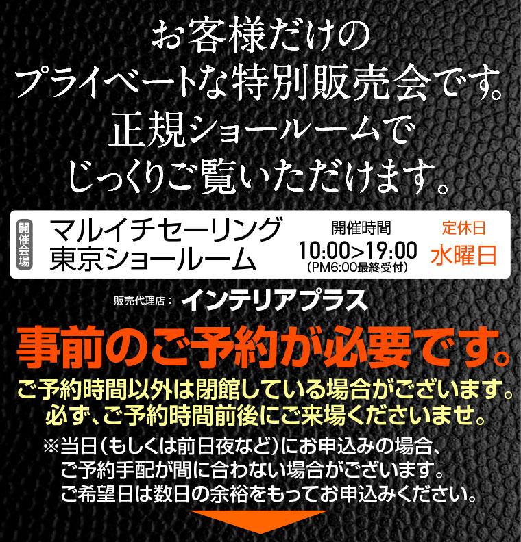 マルイチセーリング 東京ショールーム プライベート特別ご優待会